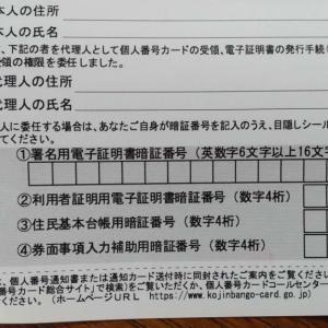 【実録】マイナンバーカード取得からマイナポイント申込みまで