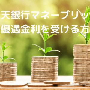 【デメリット無し】口座預金の金利をメガバンクの100倍に!楽天銀行マネーブリッジの活用方法
