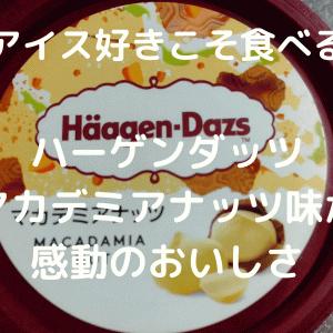 ミルクアイス好きな人こそ食べるべき!ハーゲンダッツのマカデミアナッツ味が感動のおいしさ