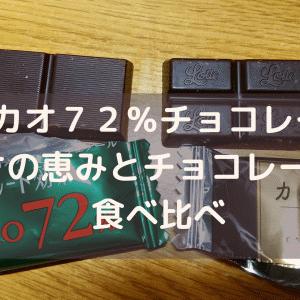 【カカオ72%のチョコレート比較】カカオの恵みとチョコレート効果の違いってあるの?