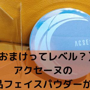 【おまけってレベル?】アクセーヌの非売品フェイスパウダーが豪華