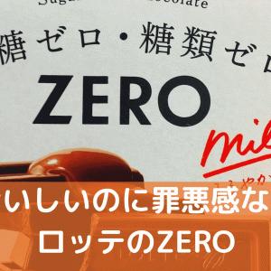 【おいしいのに罪悪感無し】砂糖不使用で糖類ゼロのチョコレート・ロッテのZERO