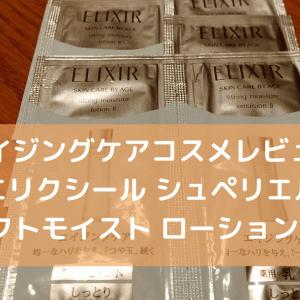 【エイジングケアコスメレビュー】エリクシール シュペリエル リフトモイスト ローション T Ⅱ
