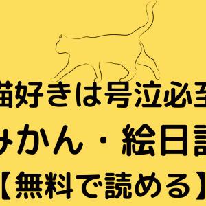 【猫好きは号泣必至】みかん・絵日記【無料で読める】
