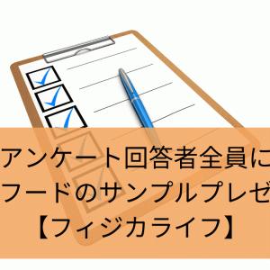 回答者全員に犬猫フードサンプルプレゼント中【フィジカライフ】