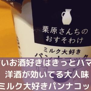 【甘いお酒好きはきっとハマる】洋酒が効いてる大人味!栗原さんちのおすそわけ ミルク大好きパンナコッタ