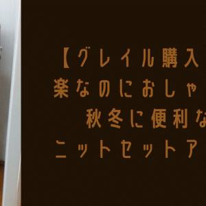 【グレイル購入品】楽なのにおしゃれ!秋冬に便利なニットセットアップ