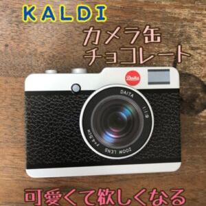 KALDI カメラ缶チョコレート おすすめです(^^)/