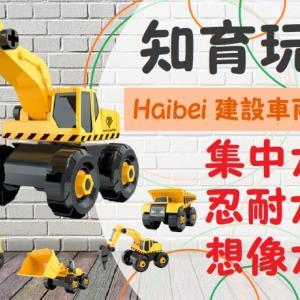 組み立て式はたらく車「Haibei 建設車両セット」子どもの「集中力・忍耐力・想像力」アップ!