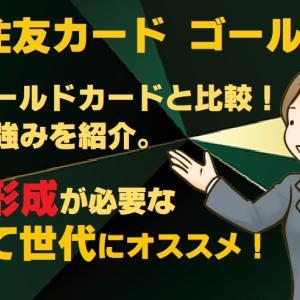 三井住友カードゴールド(NL)のメリットを紹介!他のゴールドカードよりオススメな理由とは