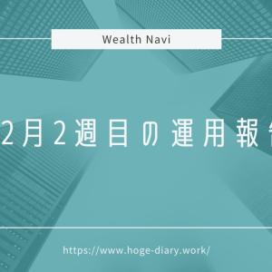 【Wealth Navi】お小遣い稼ぎに始めた12月2週目の運用報告【運用4週目】