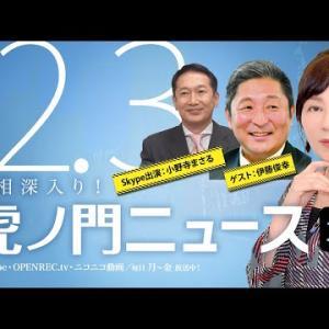 2020.12.03 虎ノ門ニュース