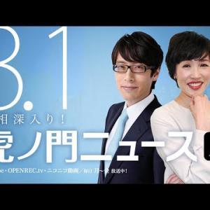 2021.03.01 虎ノ門ニュース