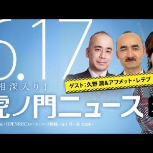 2021.06.17 虎ノ門ニュース