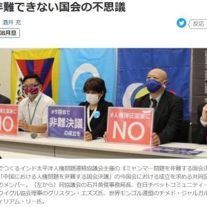 日本国の意思表示を潰す親中派の老害たち