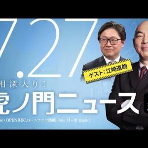 2021.07.27 虎ノ門ニュース