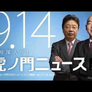 2021.09.14 虎ノ門ニュース