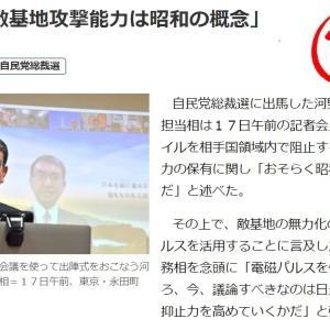 総裁選:河野太郎『敵基地攻撃能力は昭和の概念』