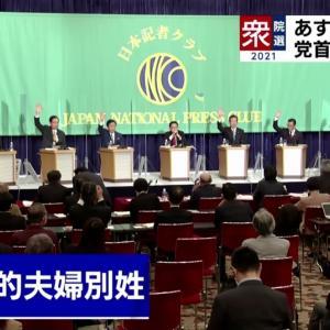 衆院選:日本の戸籍制度破壊派による一斉挙手