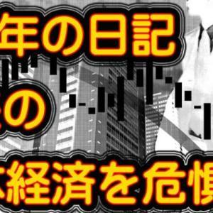 2012年に書き留めていた日本経済を危惧する財政日記 そして2020年の現在