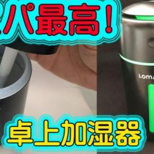 【 2WAY給電 充電式 】卓上加湿器 ミストボックス USB コードレス 7色LEDライト マイクロミスト次亜塩素酸水