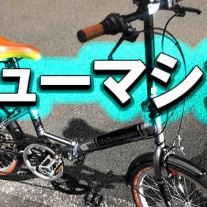 ニュー折り畳み自転車 VW-206G Volkswagen Bicycle