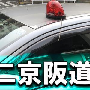 覆面パトカー 第二京阪道路 京都方面