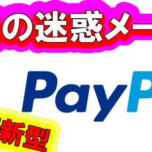 偽物注意⇒【重要】PayPalカスタマーサービス (2021/1/11 13:28)