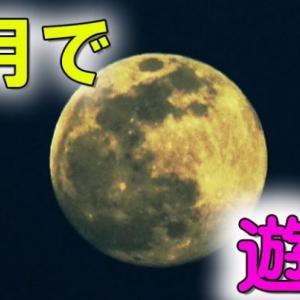 満月で遊んで見る|SONYのハンディーカムHDR-ax55