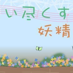 【新体制!】賑わい尽くす!妖精の森