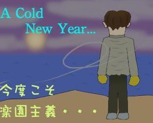 【極寒】どうも落ち着かない2681年