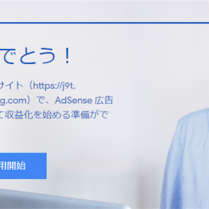 Googleアドセンスに合格する方法-はてなブログ-