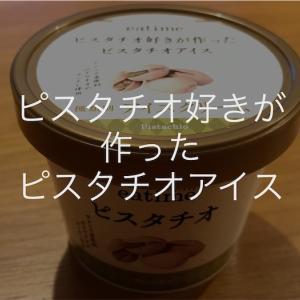 マルエツのピスタチオアイス(eatime:イータイム)