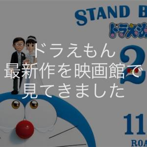 STAND BY ME ドラえもん2を見てきました