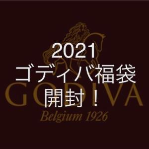 2021-GODIVA(ゴディバ)福袋を開封