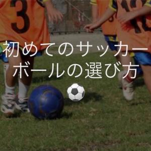 息子に初めてのサッカーボールを購入