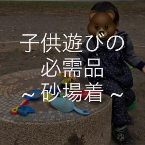 子供の遊びの必需品-砂場着-