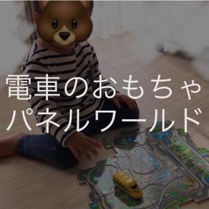 電車のおもちゃパネルワールドはおもしろい