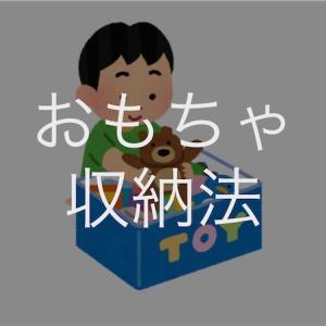 子供のおもちゃ収納の紹介