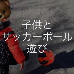 子供とのサッカーボール遊び