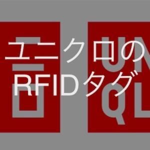 ユニクロのRFID(ICタグ)