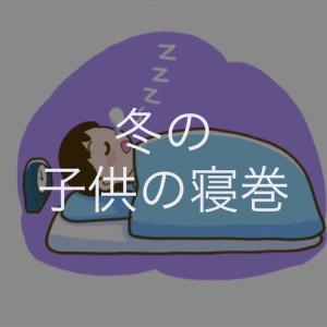 冬の子供の寝る格好について