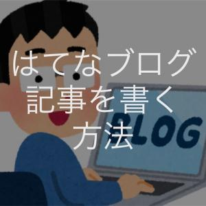 はてなブログの記事をスマホから書く