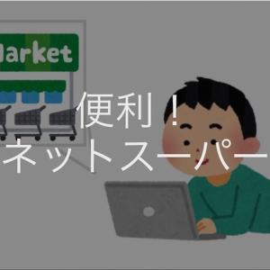 ネットスーパーは便利!