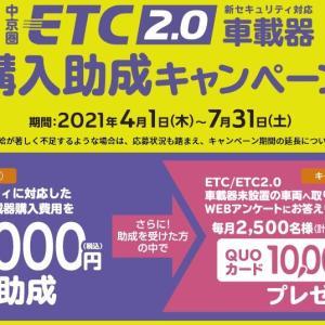 ETC2.0装着~!
