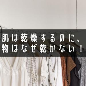 肌は乾燥するのに、洗濯物はなぜ乾かない!!【湿度の謎】