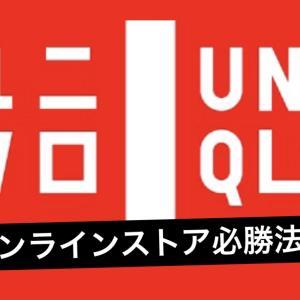 【永久保存版!】ユニクロ オンラインストアの必勝法