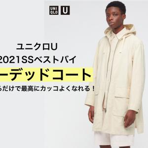 【ユニクロU】2021SS ベストバイはずばり、フーデッドコートだった!