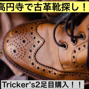 古着の聖地 高円寺で中古靴のTricker'sを追加購入した話。【絶対立ち寄るべき店の紹介!】