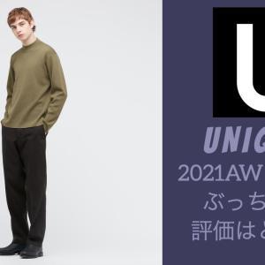 【ユニクロU】2021のニットは大当たり!?でも注意は必要。